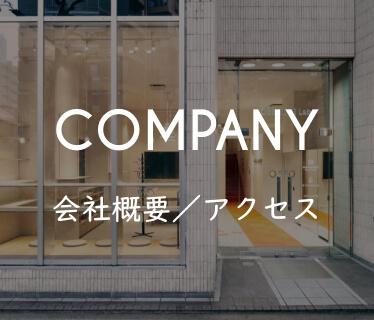 COMPANY 会社概要/アクセス