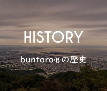 HISTORY buntaro®の歴史