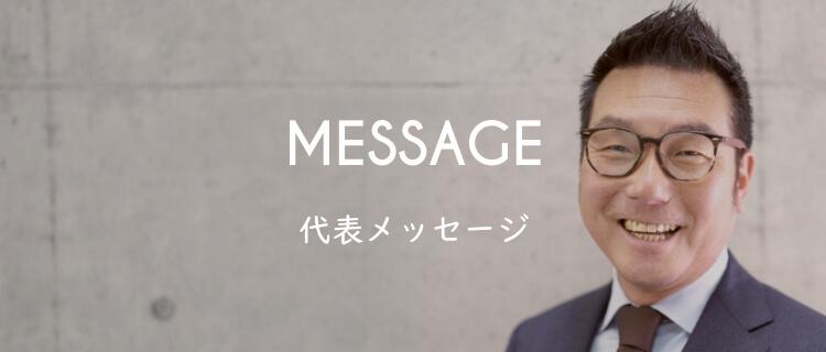 MESSAGE 代表メッセージ