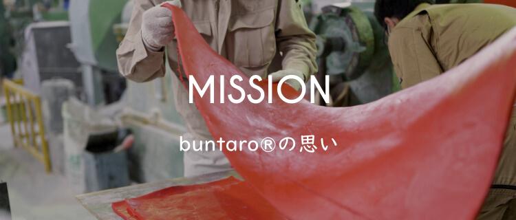 MISSION buntaro®の思い
