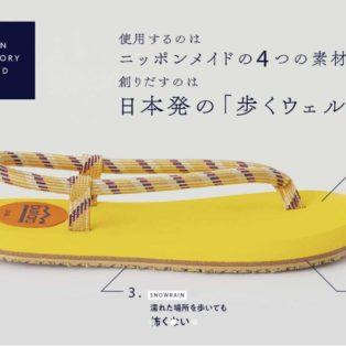 buntaro®の魅力【医療編】